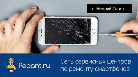 ремонт айфон 6 в нижнем тагиле
